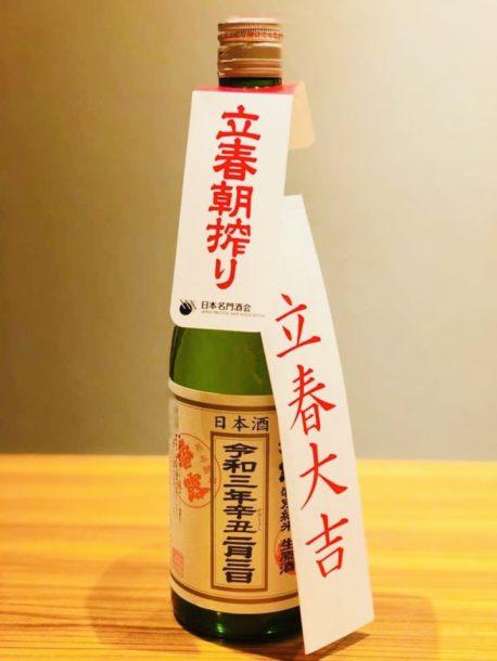 香露 立春大吉 祈願酒720ml